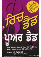 Rich Dad Poor Dad Punjabi Version - Book By Robert T. Kiyosaki
