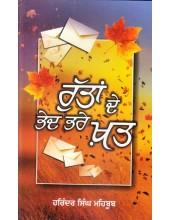 Ruttan De Bhed Bhare Khat - Book By Harinder Singh Mehboob