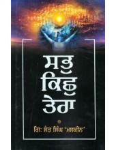 Sabh Kicch Tera - Book By Giani Sant Singh Maskeen