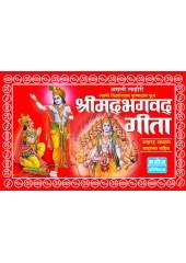 Shrimad Bhagwad Geeta - Book By Shri Swami Kishoredas Krishandas