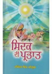 Sidak Di Parbhat - Book By Harinder Singh Mehboob
