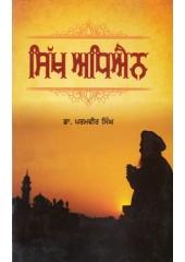 Sikh Adhiain - Book By Dr. Paramvir Singh