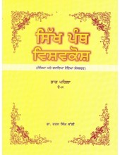 Sikh Panth Vishavkosh 4 Volumes - Book By Rattan Singh Jaggi