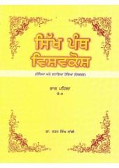 Sikh Panth Vishavkosh 4 Volumes - Book By Rattan Singh Jaggi