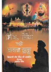 Sikh, Singh Ate Shabad Guru - Book By Giani Sant Singh Ji Maskeen