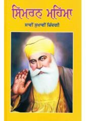 Simran Mahima - Book By Arvinder Raj Singh