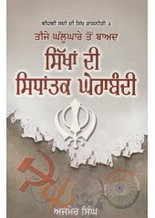 Teeje Ghallughare Ton Baad Sikhan Di Sidhantak Gherabandi - Paper Back - Book By Ajmer Singh