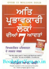 The 7 Habits of Highly Effective People Punjabi Version - Book By Stephen R Covey