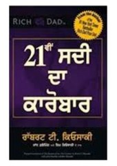 The Business Of The 21st Century Punjabi Version - Book By Robert T. Kiyosaki