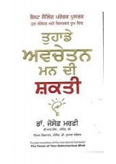 The Power of Your Subconscious Mind Punjabi Version - Book By Dr Joseph Murphy