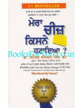 Who Moved My Cheese Punjabi Version - Book By Dr Spencer Johnson