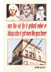 Bhagat Singh Ate Us De Krantikari Sathiyaan Da Firozpur Shaher De Tuddi Bazar Vich Gupt Thikana - Book By Rakesh Kumar