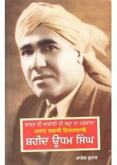 Mahan Gadhri Inkalabi Shaheed Udham Singh - Book By Rakesh Kumar