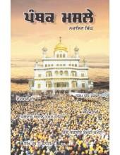 Panthak Masle - Book By Narain Singh