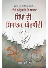 Teeje Ghallughare Ton Baad Sikhan Di Sidhantak Gherabandi - Harbound  - Book By Ajmer Singh - Hardbound