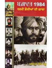 Bagawat 1984 - Dharmi Faujiya Di Gatha
