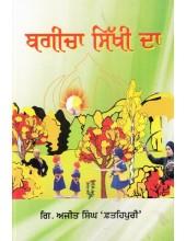 Bagicha Sikhi Da - Book By Giani Ajit Singh Fatehpuri