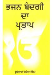 Bhajan Bandgi Da Partap - Book By Subedar Baghel Singh
