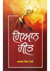 Gian Geet - Book By Jaswant Singh Neki