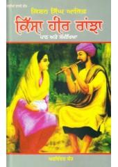 Kissa Heer Ranjha - Book By Arvinder Kaur