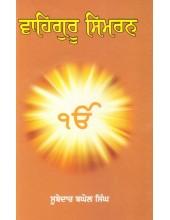 Waheguru Simran - Book By Subedar Baghel Singh