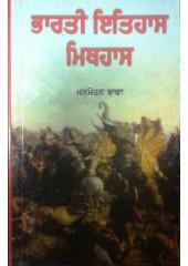 Bharti Itihaas, Mithihaas - Book by Manmohan Bawa