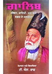 Galib - Jivan, Shayri, Khat Ate Safar-Eh-Kalketa - Book By T. N. Raz