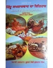 History Of Hindu Imperialism (Punjabi)