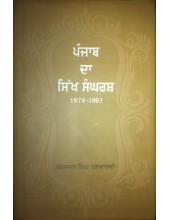 Punjab Da Sikh Sangrash (1978-1993) - Book By Harbhajan Singh Halwarvi