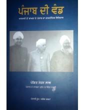 Punjab Di Vand - Book By Pandit Mohan Lal