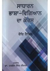 Sadharan Bhasha Vigyaan Da Course
