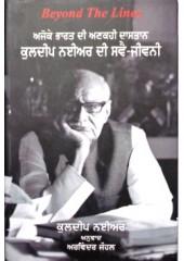 Beyond The Lines (Punjabi) - Ajoke Bharat Di Ankahi Dastaan Kuldeep Nayyer Di Svejivni