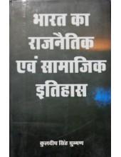 Bhart Ka Rajnatik Avm Samajik Itihaas