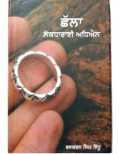 Challa - Lokdharaie Adhiyan