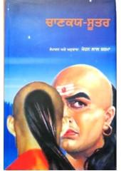Chanakya Sutar