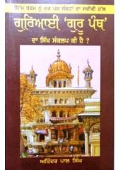 """Guriai """"Guru Panth"""" Da Sikh Sankalp Ki Hai  - By Atinderpal Singh Khalistani"""