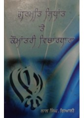 Gurmat Sidhant Te Qomantri Vichardhara