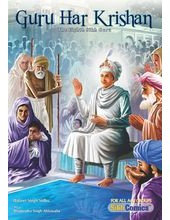 Guru Har Krishan - The Eighth Sikh Guru