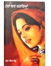 Hatha Banjh Karaiya