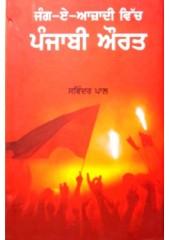Jang-E-Aajadi Vich Punjabi Aurat