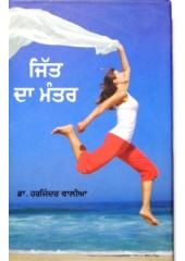 Jitt Da Mantar - Book By Dr. Harjinder Walia