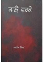 Kaale Varke - Book By Jarnail Singh