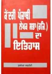 Kendari Punjabi Lekhak Sabha (Regd.) Da Itihas