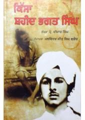 Kissa Shaheed Bhagat Singh