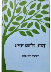 Mata Dhart Mahatt -By Dalip Kaur Tiwana