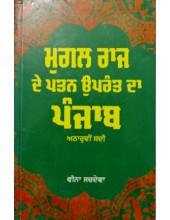 Mugal Raaj De Patan Uprant Da Punjab (Atharvin Sadi)
