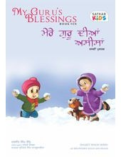 My Guru's Blessings - Mere Guru Dian Aseesa ( Volume 10 ) - Book By Daljeet Singh Sidhu