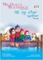 My Guru's Blessings - Mere Guru Dian Aseesa ( Volume 9 ) - Book By Daljeet Singh Sidhu
