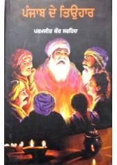 Punjab De Teohaar