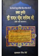 Shabad Murat Sri Dasam Granth Sahib Ji - Book By Gurcharan Singh Sekho